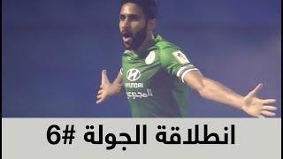 كل ما ترغب بمعرفته قبل انطلاق (الجولة 6) من الدوري السعودي