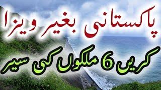 6 Visa Free Countries For Pakistan Passport Holders Ke Liye Bina Visa Safar
