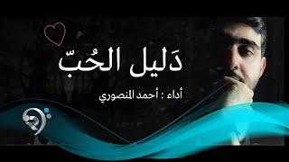 Ahmed Almansori - Daleel El7ob (Official Audio)   احمد المنصوري - دليل الحب