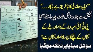 Pakistan News Live Today | Kia Election 2018 Mein Yeh Dhandli Ka Naya Tareeqa Hai