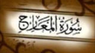 سورة المعارج كاملة بصوت مشاري العفاسي |soort Al-maa
