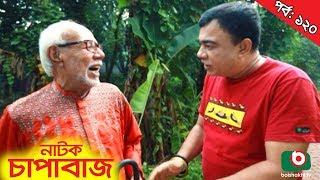 Bangla Comedy Natok | Chapabaj | EP - 120 | ATM Samsuzzaman, Hasan Jahangir, Joy, Eshana, Any