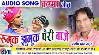 Santosh Das Mahant | Cg Karma Geet | Rumuk Jhumuk Pairi Paje | New Chhattisgarhi Song | Video 2019