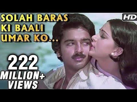 Solah Baras Ki Baali Umar Ek Duuje Ke Liye Kamal Hasan & Rati Agnihotri Old Hindi Song