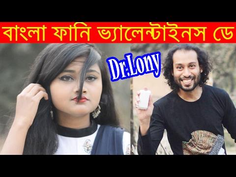 Xxx Mp4 Bangla Funny Valentines Day New Bangla Funny Video Dr Lony Bangla Fun 3gp Sex