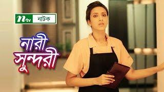 Nari Shundori | নারী সুন্দরী | Bidda Sinha Mim | Rozy Siddiqi | Runok Hasan | NTV Natok