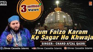 Tum Faizo Karam Ke Sagar Ho Khwaja | Chand Afzal Qadri Chishti Qawwali 2016 | Ajmer Sharif