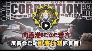 """【988新闻线】向香港ICAC看齐 反贪会启动""""卧底计划""""抓贪官!"""