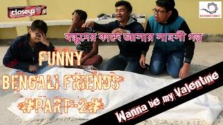 Close up(বন্ধুদের কাছে আসার সাহসী গল্প) Bengali Friends #Part-2#