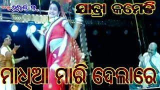 Odia Jatra Comedy