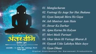 Antardhvani  Vol 2 | Audio JukeBox | Jain Bhajans by Pandit Sanjeev Jain