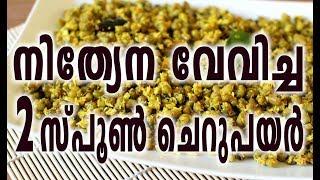 നിത്യേന വേവിച്ച രണ്ട് സ്പൂണ് ചെറുപയര് # Health Tips Malayalam # Malayalam Health Tips Videos