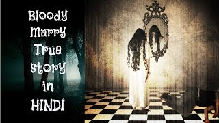 Bloody Mary real story in Hindi || horror video || In Hindi || Horryone ||