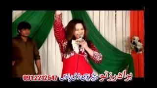 Nadia Gul New Song 2016 Ta Sara Meena Kawom
