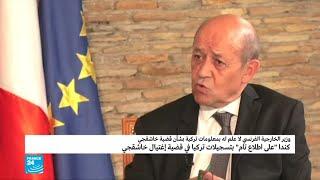 """تركيا تعتبر تصريحات فرنسا حول تسجيلات خاشقجي """"غير مقبولة"""""""