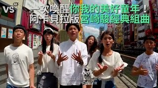 《宮崎駿經典歌曲》阿卡貝拉版全部唱給你聽~《VS MEDIA》