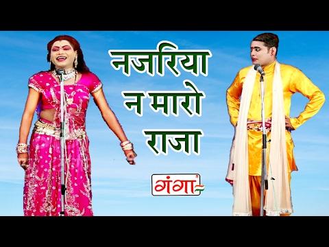 नजरिया न मारो राजा - Bhojpuri Nautanki Nach Programme   Bhojpuri Nautanki Song