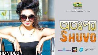 Music Video 2017 | HD1080p | Otopor || by DRockstar Shuvo || New Bangla Song 2017 | ☢☢ EXCLUSIVE ☢☢