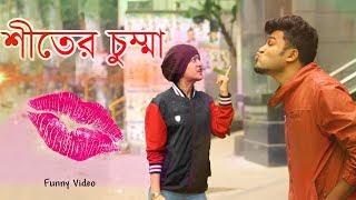 শীতের চুম্মা | New Bangla Winter Funny Video | New Video 2018 | Mojar Tv
