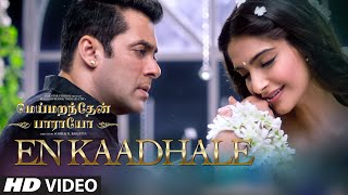 En Kaadhale Video Song ||