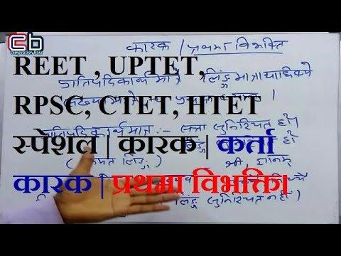 Sanskrit Grammar Karak Reet Uptet स प शल क रक