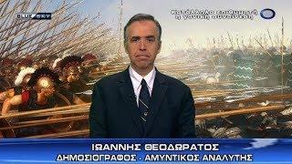 Θεοδωράτος - Με το κλειδί της Ιστορίας (84η) 9Jan18 (HD)