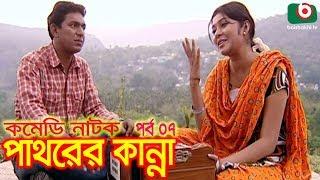 Fatafati Hasir Natok | Pathorer Kanna | EP - 07 | Chanchal Chowdhury, Alvi, Fazlur Rahman Babu
