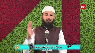 Allah Apne Bando Ko Kaise Maaf Farmata Hai By Adv. Faiz Syed