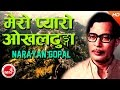 Mero Pyaro Okhal Dhunga - Narayan Gopal | Nepali All Time Superhit Song