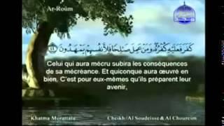 الجزء الواحد والعشرون (21) من القرآن الكريم بصوت الشيخين السديس والشريم