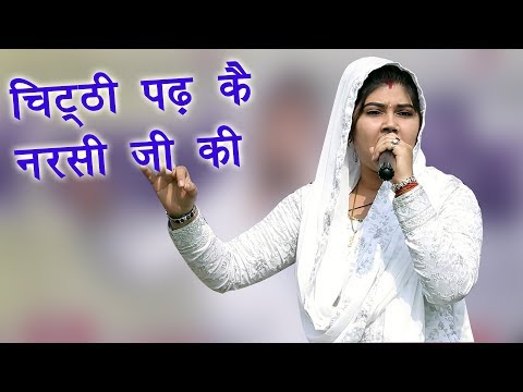 Xxx Mp4 Chitthi Padh Ke Narsi Ji Ki Radha Chaudhary Latest Ragni Teekli Gurgaon Compitition Mor Ragni 3gp Sex