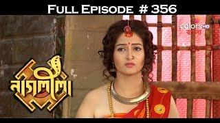 Naagleela - 26th April 2017 - নাগ্লীলা - Full Episode