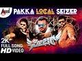 Pakka Local SEIZER New 2K Video Song 2018 Chandan Shetty Chiranjeevi Sarja V Ravichandran mp3