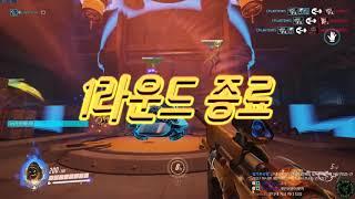 [ENG] 왕의길에서 했던 회오리 수면총 ㅎ 둠피에게 다시 해봤습니다 ㅎ|Fan made|ryujehong|Overwatch|