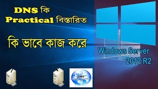 bangla 6 How to Connect another computer Under your DNS on Windows Server 2012 (part 6)