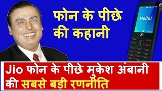 Jio mobile phone के पीछे Mukesh Ambani की सबसे बड़ी रणनीति | Headlines India