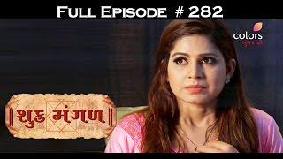 Shukra Mangal - 25th February 2017 - શુક્ર મંગલ - Full Episode