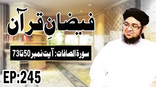 Surah As-Saffat | سورة الصافات | Faizan e Quran Ep 245 | Ayat 50 Ta 74 | Madani Channel