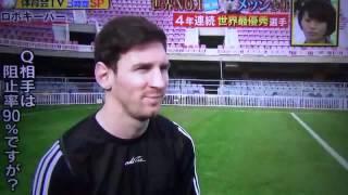 ميسي يتحدي رجل الي في اليابان