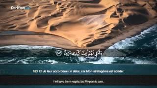 تلاوة ندية من سورة الأعراف للقارئ عبد العزيز التـركي (175-188)
