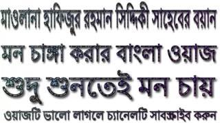 bangla waz hafizur rahman siddiki 2016 মন চাঙ্গা করার বাংলা ওয়াজ