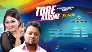 Shahrid Belal, Kheya - Tor Karone | Bangla Audio Album 2017 | Sangeeta
