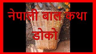 Nepali Kids Moral Story - Doko - डोको   Nepali Short Story For Kids & Child