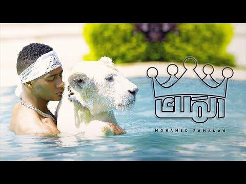 Xxx Mp4 Mohamed Ramadan EL MALEK 2018 محمد رمضان الملك Music Video 3gp Sex