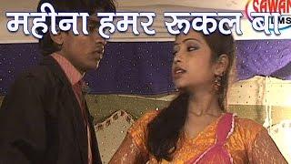 हमार महीना रुकल बा Mahina Hamar Rukal Ba ❤❤ Balindra Anjali Pandey ❤❤ Bhojpuri Songs 2015 New [HD]
