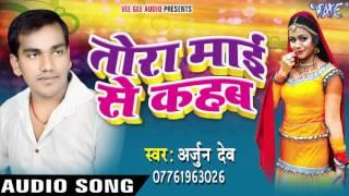 कवन भतार कटनी -Tora Mai Se Kahab - Arjun Dev - Bhojpuri Hot Songs 2017 New
