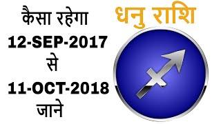 dhanu rashi 2017-2018 in hindi