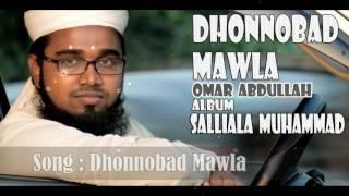 New Islami Song 2016। Dhonnobad Mawla । SalliAla Muhammad। Kalarab Shilpigosthi