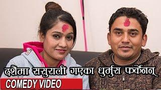 दशै मा ससुराली गएका धुर्मुस फर्केनन्     Dhurmus Comedy Video    Nepali Comedy