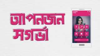 Aponjon Shogorbha - Mobile App for Expecting Mothers Promo